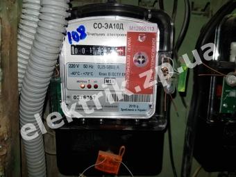 Заміна електролічильників електроенергії на нові.
